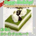 行列の出来る大人気洋菓子店のお誕生日ケーキ![抹茶とホワイト...