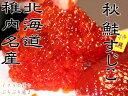 【送料無料】稚内名産 特選・秋鮭筋子-甘塩-500g 北海道...