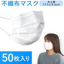 大人用三層式マスク 50枚入り 売れてます 白色 高品質不織布マスク 送料無料 使い捨てマスク 注意:代金引換はご利用できません
