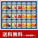 お中元【送料無料】カゴメフルーツジュースギフト FB-25W【お中元/御中元/暑中見舞い/ジュース/