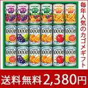 お中元【送料無料】カゴメ フルーツ+野菜飲料ギフトKSR-2...