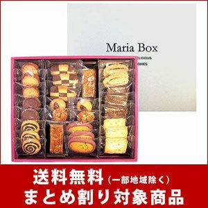 お中元 御中元 ギフト 送料無料 まとめ割り対象マリアBOX28洋菓子 クッキー【メール便不可】