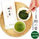 お茶 緑茶 静岡産 深蒸し茶あらづく