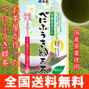 80 g of five bags of べにふうき green tea powder set pollen measures [RCP]