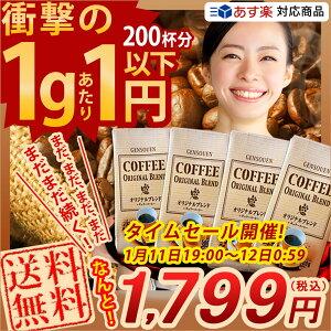 オリジナル コーヒー レギュラー コールドブリュー
