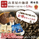 【送料無料】お茶屋の珈琲人気ブレンド2種飲み比べ福袋セット約...