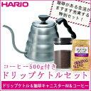 【送料無料】HARIO(ハリオ) ドリップケトルセット(キャ...