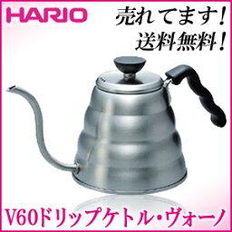 HARIO(ハリオ) V60ドリップ<strong>ケトル</strong>・ヴォーノVKB-120HSV800ml/1200ml【HARIO/コーヒー/珈琲/ドリップ】【メール便不可】