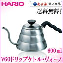 【あす楽】【送料無料】HARIO(ハリオ) V60ドリップケトル・ヴォーノ 600mlVKB-100HSV【HARIO/コーヒー/珈琲/ドリップ】【メール便不可】【02P01Oct16】