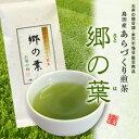 新茶になりました!メール便即出荷します【送料無料】ワンコインお試し 島田産 あらづくり煎茶 郷の葉