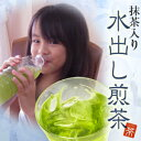 Getting out water green tea of medium quality is this! Three bags of getting out cold tea ♪ powdered green tea death by drowning green tea of medium quality tea bag set water soup stock green tea of medium quality [getting out water green tea] that a tea dealer made [RCP]