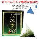 High-quality green tea of medium quality tea bag eight girls gemlike drop nylon tetraTB (2 g of X 10P) [RCP]