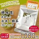 【メール便送料無料】抹茶入水出し煎茶[M便 1/1]【日本茶/緑茶/水出し煎茶/水出し茶/冷茶】