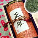 【送料無料】毛筆手書 名前入り! 高級川根茶ギフト 200g缶入 <日本茶/お茶>