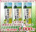 【メール便送料無料】お茶【1000円ぽっきり!】【静岡県島田...