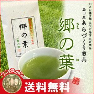 Depth steaming directly from tea tea shop ♪ Shizuoka Shimada of あらづくり tea township leaves 100 g