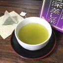 ハラダ製茶 高級煎茶ティーバッグ 静岡深蒸し茶 ナイロンテトラTB 10P【メール便不可】