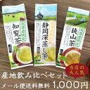 【メール便送料無料】ハラダ製茶 産地飲み比べ 生産者