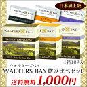 【送料無料】WALTERS BAY(ウォルターズベイ) 紅茶飲み比べ3箱セット ティーバッグ 10P 3箱セット 【お茶/紅茶/ティーバッグ】【メール便不可】