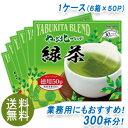 【送料無料】やぶ北ブレンドお茶 徳用 緑茶 ティーバッグ[50P×6箱]300杯分入!日本茶【メール便不可】