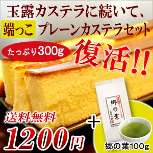 "Last time was a greater big popular ""Haji angle brackets ' leaves of gyokuro sponge cake and our popular No.1 and 100 g bags"