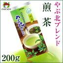 ハラダ製茶 やぶ北ブレンド煎茶(200g・単品)【お茶/日本茶/緑茶/静岡】【RCP】
