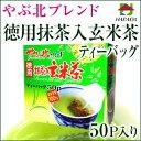 【1TBあたり10円】やぶ北ブレンド 徳用抹茶入玄米茶ティーバッグ50P【RCP】