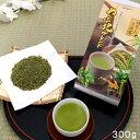 ハラダ製茶 やぶ北ブレンド 抹茶入玄米茶 300g【お茶/緑茶/日本茶/国産】【メール便不可】