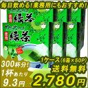 【送料無料】やぶ北ブレンド徳用緑茶ティーバッグ[50P×6箱]300杯分入!【メール便不可】【02P01Oct16】