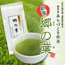 Make  [during 2013 new tea reservation acceptance]; 100 g of leaf Shizuoka tea [RCP] rough works of the green tea of medium quality volost made with  Shizuoka Shimada product fault direct from a tea teahouse