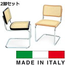 【週末限定セール】【13%OFF】《100%MADE IN ITALY》マルセル・ブロイヤー CESCA CHAIR (チェスカチェア) ラタン仕様 2脚セットスティールライン社DESIGN900