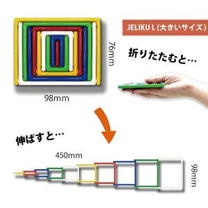 想像力と創造力を育むポケットトイ! JELIKU Lサイズ