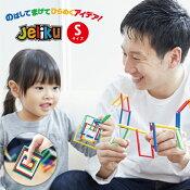 キャンペーン中 JELIKU(ジェリク)S 小さいサイズ 4点までメール便対応可 当店人気商品 知育玩具 3歳 4歳 5歳 大人 おでかけおもちゃ 頭の体操 コンパクト 散らからない グッド・トイ認定玩具