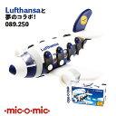 楽天ランキング第1位獲得 プラモデル 知育玩具 mic-o-mic(ミックオーミック)089.250 Lufthansa ルフトハンザ スモールジェットプレーン..