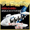 楽天ランキング第1位獲得 プラモデル 知育玩具 あす楽 mic-o-mic(ミックオーミック)089.435 ANA スモールジェットプレーン 飛行機 エアプレーン おもちゃ 5歳 6歳 男の子 大人 男性 小学生 ギフト プレゼント コレクション 模型