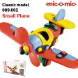 mic-o-mic ミックオーミック 089.002 スモールプレーン 知育玩具 5歳 6歳 7歳 小学生 プラモデル 飛行機 10P18Jun16