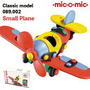 プラモデル 知育玩具 mic-o-mic(ミックオーミック)089.002 スモールプレーン 飛行機 エアプレーン おもちゃ 5歳 6歳 男の子 大人 男性 ..