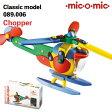 mic-o-mic ミックオーミック 089.006 チョッパー 知育玩具 5歳 6歳 7歳 小学生 プラモデル ヘリコプター 10P18Jun16