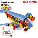 クリスマスプレゼント プラモデル 知育玩具 5歳 6歳 小学生 男の子 飛行機 エアプレーン mic-o-mic(ミックオーミック)089.185 ジェットプレーン