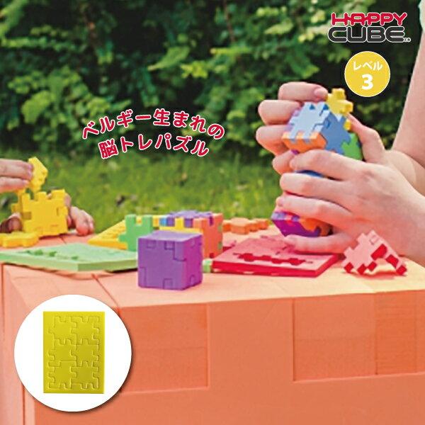 ベルギー生まれの3D脳トレパズルHAPPYCUBEレベル3イエロー立体パズルキューブパズル知育玩具お