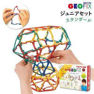 図形・算数に強くなる立体パズル知育玩具!3D GEOFIX