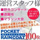 ポケットレインコート(大人用・透明・100枚セット)雨具/カ...