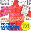 ポケットレインコート(大人用・赤色・1枚)雨具/カッパ(緊急...
