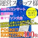 ポケットレインコート(大人用・青色・100枚セット)雨具/カ...