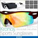 kronosクロノス スポーツサングラス(TR-90・偏光レンズ(スモークレンズのみ)・...