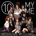 【中古】10 MY ME(初回限定盤)/モーニング娘。CDアルバム/邦楽
