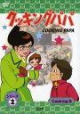 【中古】5.クッキングパパ シリーズ2 【DVD】/玄田
