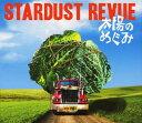 【中古】太陽のめぐみ(初回限定盤)(DVD付)/スターダスト・レビューCDアルバム/なつメロ