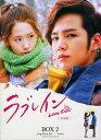 【中古】ラブレイン 完全版 DVD-BOX 2/チャン・グンソクDVD/韓流・華流