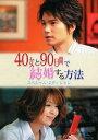 CD, DVD, 樂器 - 【中古】40女と90日間で結婚する方法 SP・ED 【DVD】/市原隼人